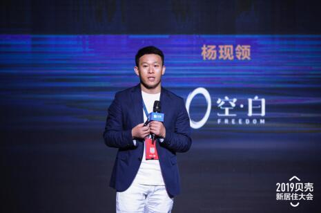 空白研究院创始人、贝壳研究院名誉顾问 杨现领