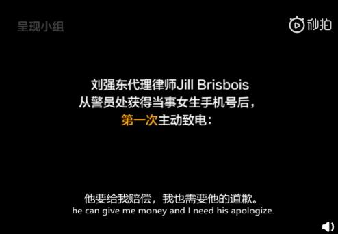 疑似刘强东律师与女生录音完整版:曾两次主动致电