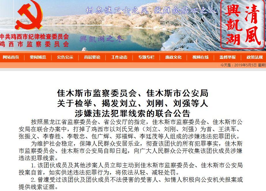 公告显示,该团伙由黑龙江省监察委员会、省公安厅指定,佳木斯市监察委员会、佳木斯市公安局联合办案查办。