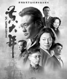 电影大幼_长影电影《黄大年》全国热映
