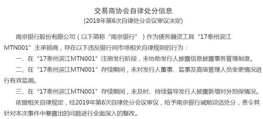 南京银行被交易商协会责令全面整改 因承销债务融资工具违规