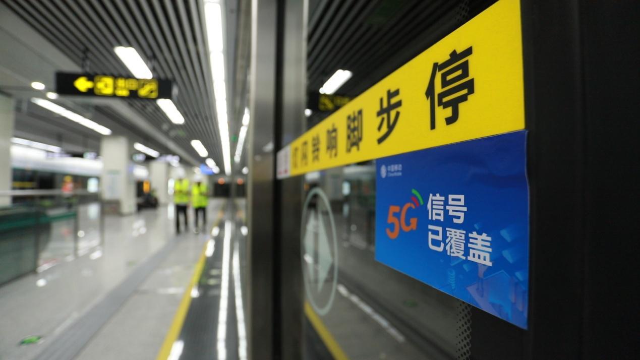 河南首條5G地鐵試運行