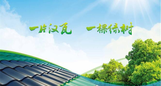汉能联袂浏阳创意实业打造汉瓦生态别墅树范项目集群
