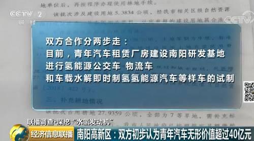 河南省南阳市高新区主任 杨新亚:下一步,如果项目进展顺利,我们会通过市场化运作,进行融资,根据对方的出资到位情况,分期分批地注入。最终有可能出40亿元进行投资。这40亿元要出多少,要根据对方无形资产的价值对等出资。