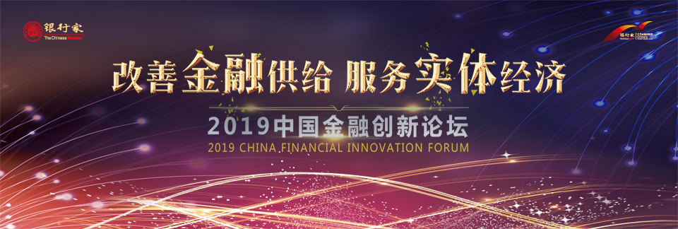 2019中国绿公司年会