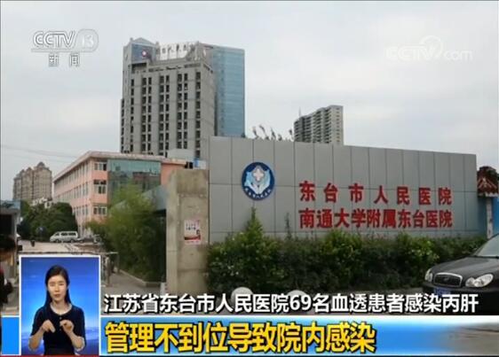 央视独家披露江苏东台69名血透患者感染丙肝内幕