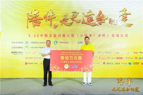 """飞鹤乳业向中国儿童少年基金会""""阅成。长计划""""亲子浏览项现在。施舍"""