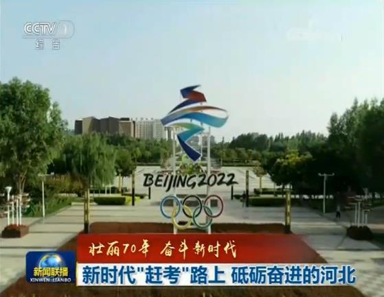 新时代、新征程、新作为。面对京津冀协同发展、河北雄安新区规划建设、北京冬奥会筹办等重大机遇,河北贯彻新发展理念,经济结构趋于优化,生态环境持续好转。