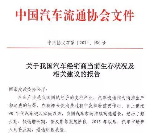 """在此前流通协会发布的 """"中国汽车经销商库存预警指数调查""""中显示,4月份我国汽车经销商库存预警指数为61%,已连续16个月超过警戒线。其中,包括长安、奇瑞、荣威、通用雪佛兰、通用别克在内的17个品牌,库存深度已经达到了两个月,这意味着即便只卖库存车,经销商库存也至少需要两个月才能卖完。"""