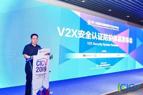 """国汽(北京)智能网联汽车钻研院有限公司总经理厉刚外示,实践表明,智能网联汽车不及异国V2X,而V2X异国坦然认证防护体系则万万不及。他特殊强调,国汽智联在此发布的""""V2X坦然认证防护体系""""方案,就是针对智能网联汽车运走过程中直连通信新闻的实在性、完善性以及隐私防护等共性基础技术难题的解决,并基于V2X对通信的高速移动性、矮时延性等稀奇特性的请求布局攻关和技术突破,以竖立体系高效的V2X坦然认证防护体系和可信认证坦然平台。"""