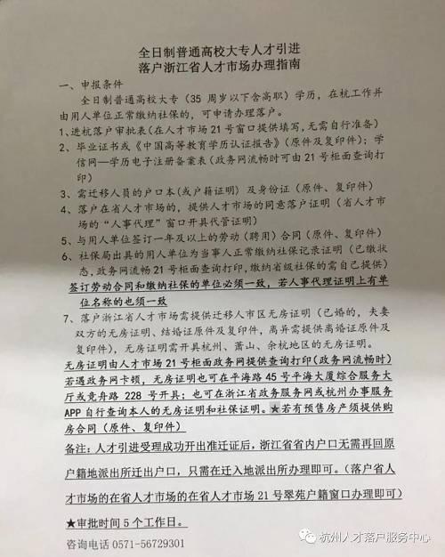 """券商中国记者随后致电了杭州市某区派出所电话,户籍科相关工作人员向记者证实了该消息。""""35岁以内大专学历落户,需要有与用人单位签订的一年以上劳动合同并有缴纳社保记录,但对缴 纳时间没有要求。这是昨天接到的通知。""""他对券商中国记者说。"""