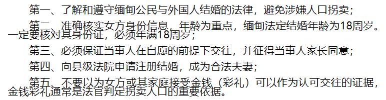 中国驻曼德勒总领馆同时给出了两个参考案例,挑醒中国公民引以为戒,相符法、相符规迎娶缅甸新娘,避免喜讯变哀剧。