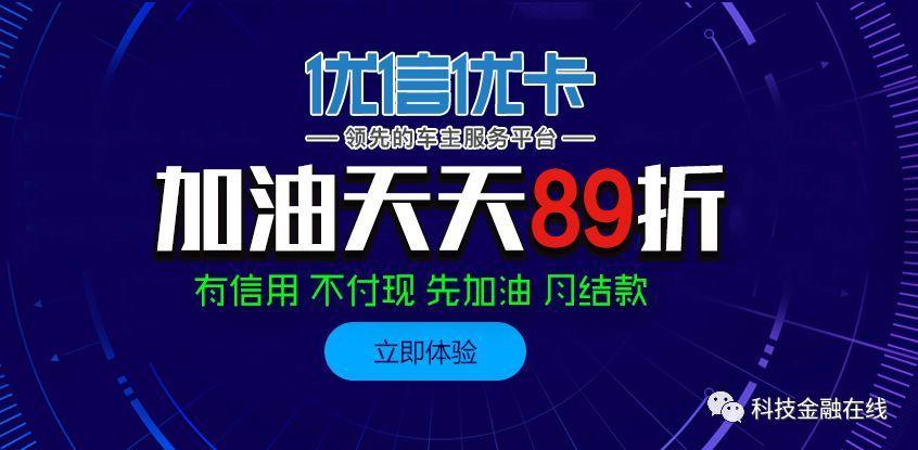 优信优卡失联:多名用户被骗上万元;与北京银联商务、寺库均有合作