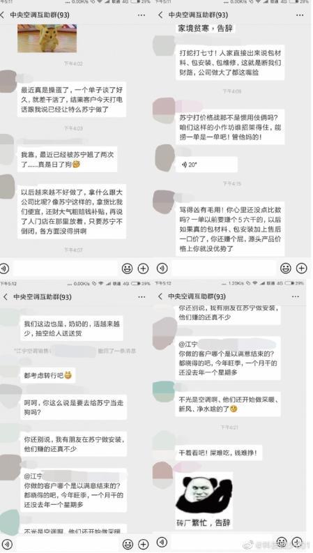 跑单帮围攻苏宁:解密你所不知道的中央空调行业乱象