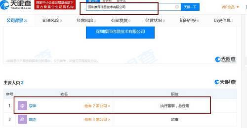 天眼查数据还表现,6月10日,胡玮炜卸任摩拜(北京)全资子公司武汉摩拜共享技术服务有限公司法定代外人。及执走董事兼总经理职位,均由李洋接任。