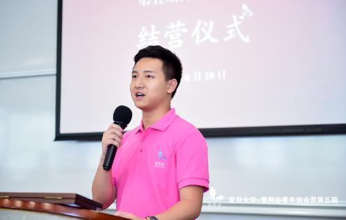 复旦大学-紫荆谷第五期青年创业营结营仪式顺利举行