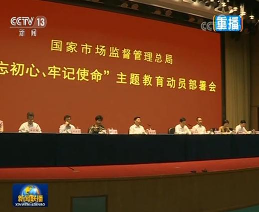 中央国家机关全面部署展开主题教育