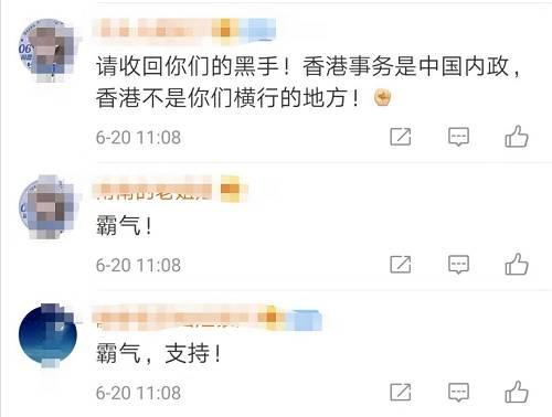王毅:收回你们的黑手,香港不是你们横行的地方!