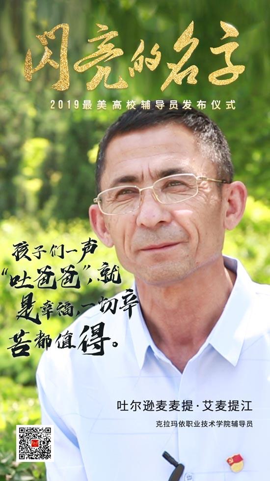 """王玉芬是浙江大学国际校区的第一位辅导员,是新时代国际化思政教育的""""开拓者""""、""""传播者""""和""""践行者""""。多年里,她努力扮演好""""中国故事""""和""""中国声音""""的传播者,帮助中国学生提升四个自信,同时还培育出一批知华、友华、爱华的国际人士。"""