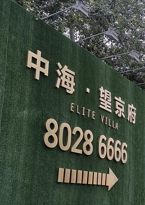 质造・争锋丨中海望京府PK未来金茂府,谁更胜一筹?