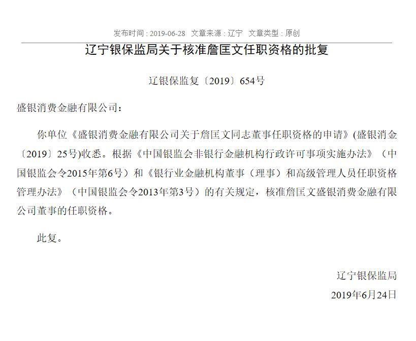 盛京银行旗下盛银消费金融三名董事任职资格获批