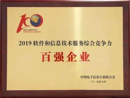 2019中国软件百强企业榜单揭晓,同方股份连续四届上榜