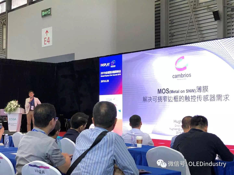 天材创新研发总监练修成先生提出业界首创MOS(Metal on Silver Nanowire)薄膜技术。