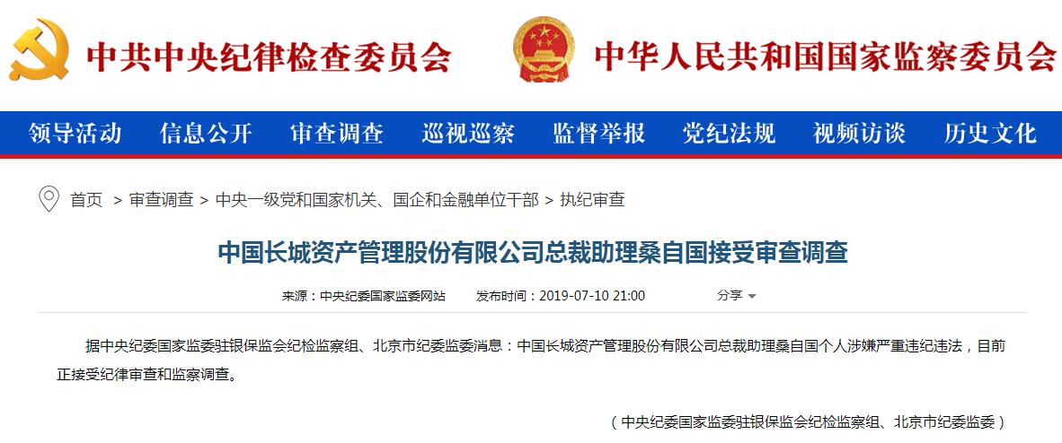 """长城资产总裁助理桑自国被调查 为掌管投行部""""实权派"""""""