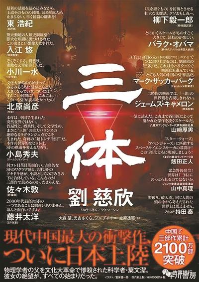 """中国科幻小说的下一个""""三体""""在哪儿?"""