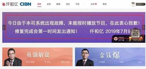 官方微博也早已在7月10日发文称,由于本司系统出现故障,未能按时播放节目。