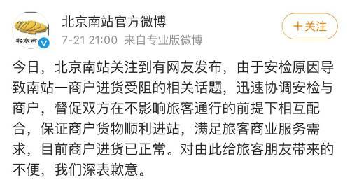 微博称:今日,北京南站关注到有网友发布,由于安检原因导致南站一商户进货受阻的相关话题,迅速协调安检与商户,督促双方在不影响旅客通行的前提下相互配合,保证商户货物顺利进站,满足旅客商业服务需求,目前商户进货已正常。对由此给旅客朋友带来的不便,我们深表歉意。