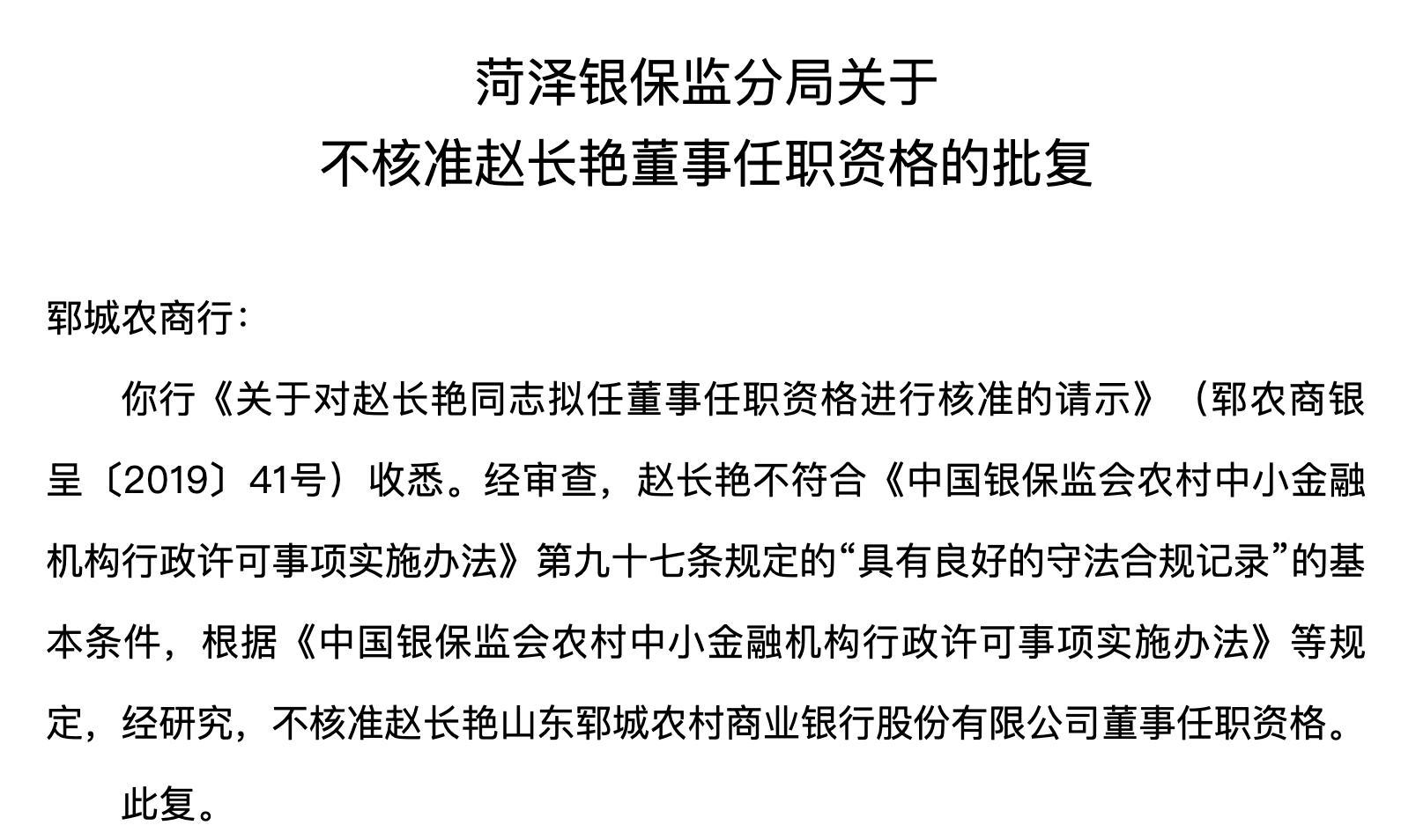 郓城农商行董事赵长艳任职资格被否 因不具良好守法合规记录