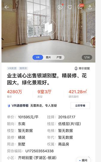 三个月直降520万没人要,买这种房子想哭!