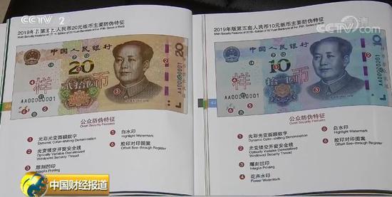 中国银行上海市分行货币防伪专家 黄鵰:变色的开窗式安全线,就涉及足足三种防伪,对于公众防伪,有滚动式变色,很难伪造。