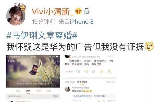 文章马伊琍宣布离婚 眼尖网友:这不是华为广告?