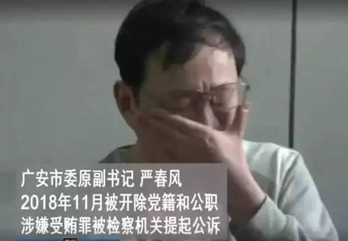 2019年4月11日,备受关注的广安市委原副书记严春风受贿案在四川省德阳市中级人民法院一审公开开庭审理。