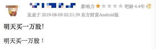 """大陆人吃不起péi陵榨菜!台湾媒体人再出""""雷语"""",网友股民纷纷炫富"""