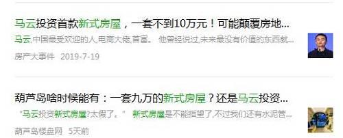 """柳岩VS""""房住不炒""""?!"""