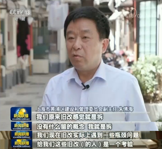 """力争上游、立查立改。今年,上海市计划完善改造""""二级旧里""""以下房屋50万平方米、将有25000户居民受好。眼下才半年时间,黄浦区就完善了全年旧改义务,全市也已完善90%。"""