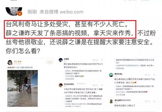 """8月11日凌晨,@薛之谦在微博转发了""""临海或发生超历史性大洪水""""的微博,称自己""""才看到临海台风洪灾""""。目前,@薛之谦发布的争议视频已被删除。"""