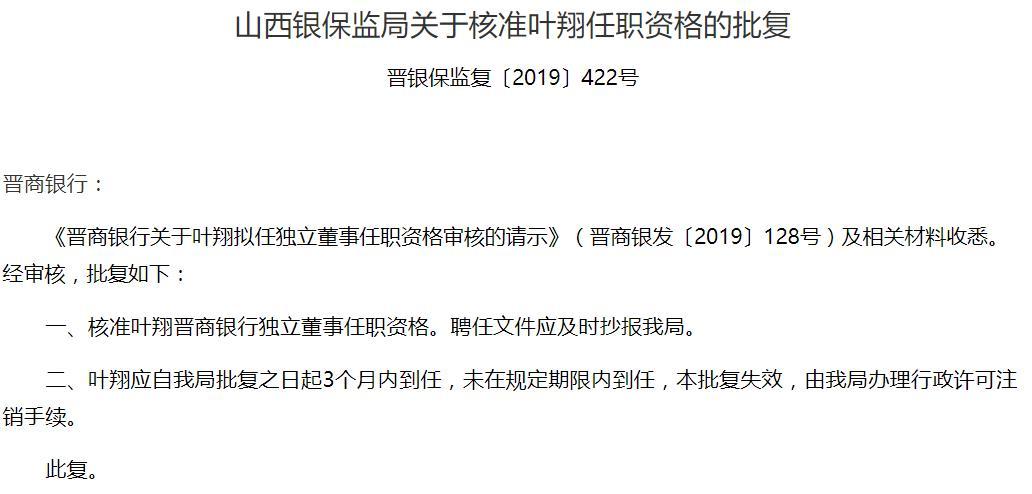 经济学家叶翔担任晋商银行独立董事 任职资格已获准