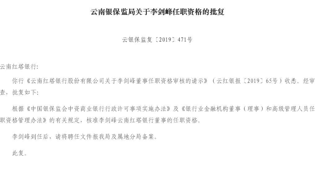 云南红塔银行董事李剑峰任职资格获批