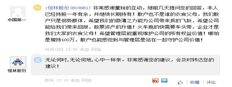 董秘日报:辞职是体面的再见被罚是无奈的转身 ST天业前董秘被罚10万5年禁入
