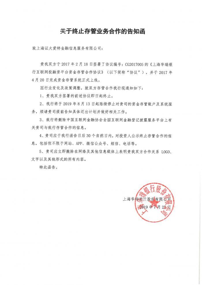 """因银行停止存管而暂停新增P2P业务?捞财宝和华瑞银行互相""""甩锅"""""""