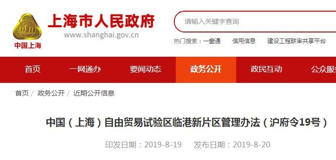 快讯丨上海临港新片区管理办法正式公布 将在保险、证券、科研等领域加大开放力度