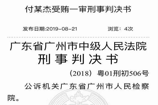 广汽集团原副总受贿超千万:手表、现金、购物卡来者不拒 扶持外甥升至招行支行长