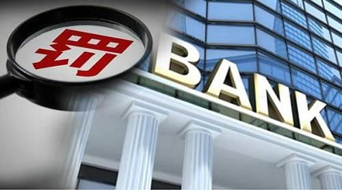 银保监刚刚开出11张罚单,让工行招行平安都上榜!注意了!竟是这两类业务频频触雷