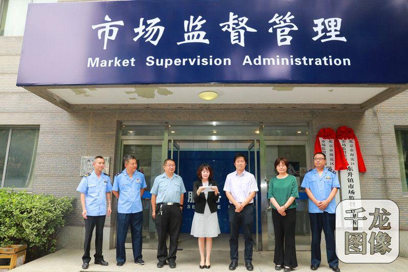 北京海淀:首批市场监管所挂牌成立