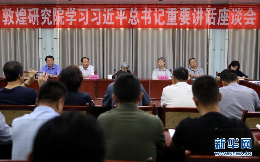 这是敦煌研究院学习习近平总书记重要讲话座谈会现场(8月20日摄)。新华社记者 郭刚