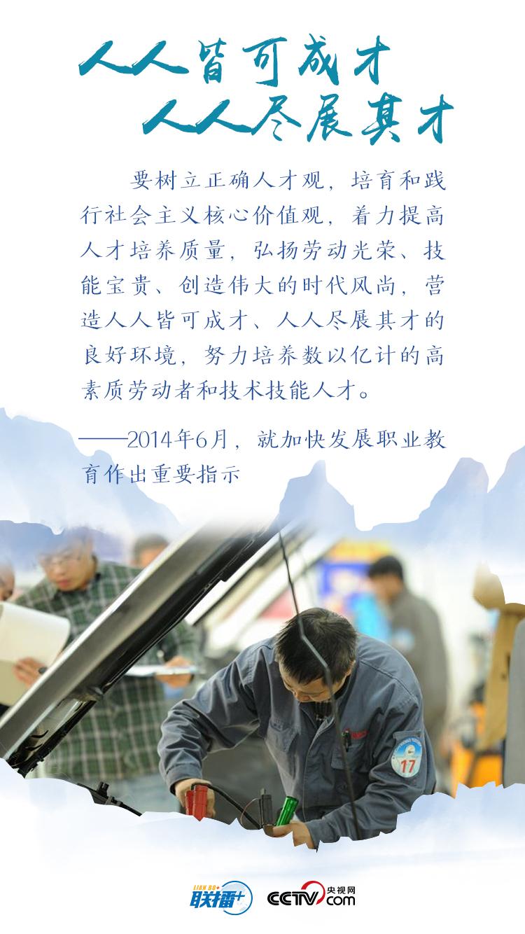 """联播+丨""""我支持你们!"""" 习近平鼓励他们打开成才大门 成就出彩人生"""